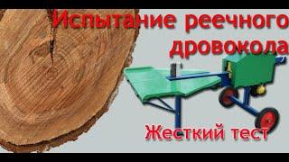 getlinkyoutube.com-Дровокол (колун), log splitter 380 В. испытание