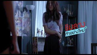 getlinkyoutube.com-ชิมลาง..ตัวอย่างใหม่: อวสานโลกสวย