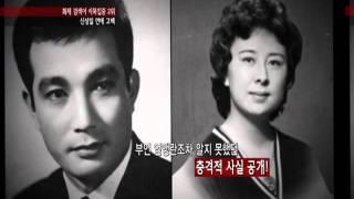 getlinkyoutube.com-[enews24.net] 신성일 불륜고백 vs 이미숙 영화 '뽕' 노출비화