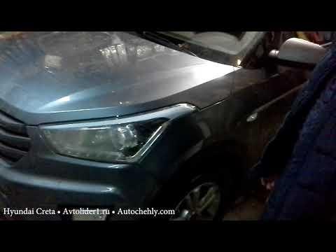 Компания AVTOLIDER1 отзывы клиентов, Hyundai Creta ромб