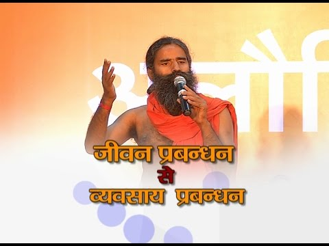 Jeevan Prabandhan se vyavsay prabandhan | 23 April 2017 (Part 1)