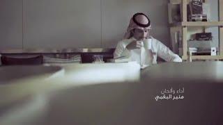 getlinkyoutube.com-كليب | خايف أنساك 2016 - منير البقمي
