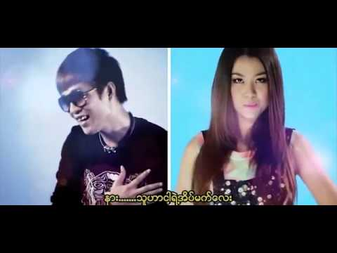 Myanmar New My Girl [Music Video] Thar Thar Song 2014