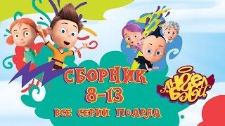 getlinkyoutube.com-Мультфильм Ангелы Бэби - Все серии подряд (8-13 серии) | Мультики - сборник для малышей