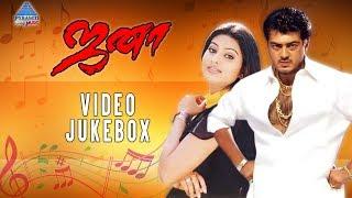Jana Tamil Movie Video Songs | Jana Video Jukebox | Ajith | Sneha | Dhina | Pyramid Glitz Music