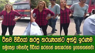 Teena Shanell And Chillie Trabecule-Sinhala Video