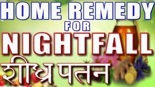 getlinkyoutube.com-Home remedies for night fall & wet dreams II शीघ्र पतन और स्वप्नदोष का घरेलु इलाज II