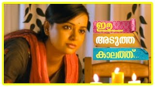 Ee Adutha Kaalathu Movie Scenes | Indrajith accidentally knocks off Nishan | Tanu