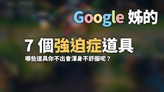 Google姊的英雄聯盟強迫症—7個道具篇|快來看看你中了幾個吧(ゝ∀。)b