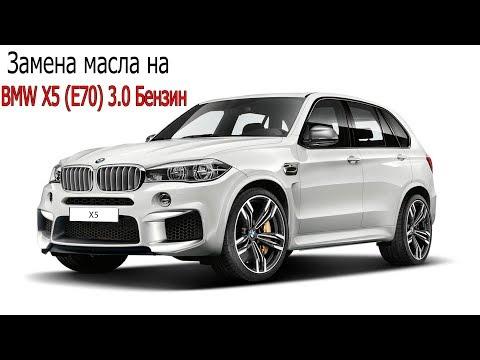 Замена масла на BMW X5 (E70) 3.0 Бензин 2006-2013