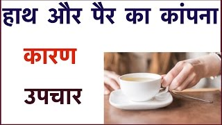 हाथ और पैर का कांपना कारण और उपचार   Cause And Treatment Of Vibrations Of The Hands And Feet