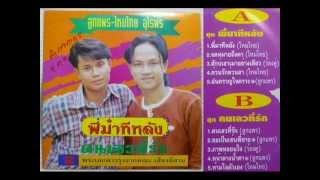getlinkyoutube.com-รวมเพลงเก่าๆ ลูกแพร-ไหมไทย