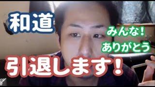 getlinkyoutube.com-【和道】ケジメをつけたいので引退します!