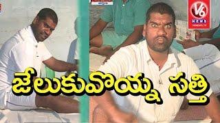 getlinkyoutube.com-Bithiri Sathi As Criminal || Funny Conversation With Savitri On Sangareddy Jail || Teenmaar News