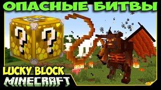 getlinkyoutube.com-ч.51 Опасные битвы в Minecraft - Демон Балрог и Уничтожение Кольца! (Властелин Колец)
