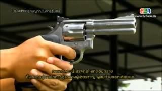 getlinkyoutube.com-แฉทริกเหล็กไหล   ปืนยิงไม่เข้า