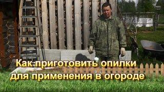 getlinkyoutube.com-Как приготовить опилки для применения в огороде