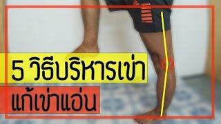 5 วิธี บริหารข้อเข่า เพื่อแก้ปัญหาเข่าแอ่น (knee hyperextension)