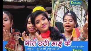HD 1080P-पारम्परिक छठ गीत -अंजली  भारद्वाज़ छठपूजा के  गीत सभी गाने एक साथ ॥new chhath geet