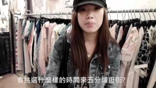 getlinkyoutube.com-電視新聞製作專題作業-「五分埔購物-買得好不如買得巧」