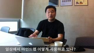 getlinkyoutube.com-27.(스마트워킹 라이프)일상에서 마인드맵 어떻게 사용하고 있나?