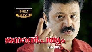 getlinkyoutube.com-Action Malayalam Full Movie | Janathipathyam Malayalam Full Movie | Suresh Gopi