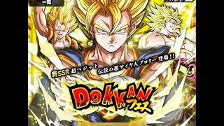 getlinkyoutube.com-Super Vegito & NEW Broly Dokkan Summoning Event! BEST SSRs PULLS EVER?! (JP) DBZ Dokkan Battle