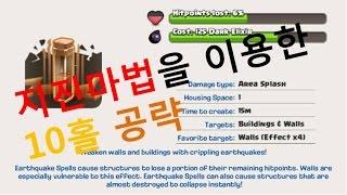 getlinkyoutube.com-Clash of Clans (COC) attack with earthquake spells - 지진 마법을 이용한 파밍 영상!