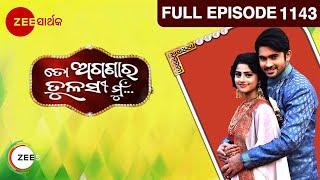 getlinkyoutube.com-To Aganara Tulasi Mun - Episode 1143 - 2nd December 2016