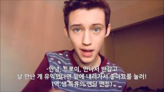getlinkyoutube.com-[트로이 시반 자막] 섹시한 유튜버들 (SEXY YOUTUBERS) | Troye Sivan