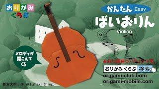 getlinkyoutube.com-折り紙 Origami・ばいおりん Violin