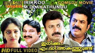 getlinkyoutube.com-Irikku M.D. Akathudu (1991) Malayalam Full Movie
