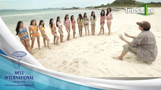 getlinkyoutube.com-Miss International Thailand 2015 | 29-08-58 | 5/8