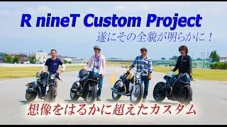 getlinkyoutube.com-【R nineT カスタムプロジェクト】車両完成!ビルダーにインタビュー!R nineT Custom Project