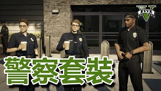 getlinkyoutube.com-GTA5 ➤ 警察制服套裝,每刷必中法(1.28)- 終極詳盡解說 - PC/PS4/PS3/XBOX