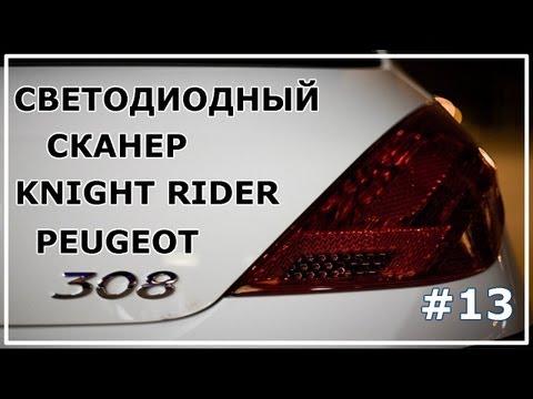 Светодиодный сканер Knight Rider