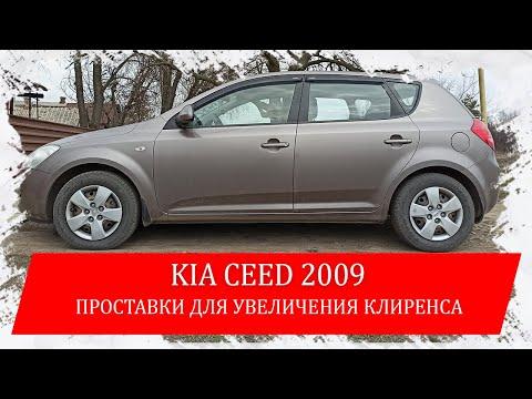 Kia Ceed проставки для увеличения клиренса