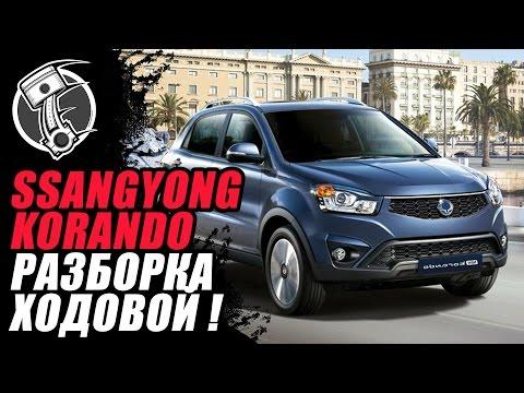 Ssangyong Korando  - Корандо Санг Разборка Ходовой