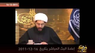 getlinkyoutube.com-الفيديو الذي اغضب عامة اهل السنة والوهابية