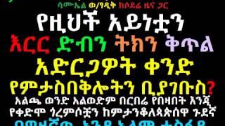 Ethiopia wife who intentionally make her husband jealous, captivating drama and narration