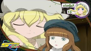 getlinkyoutube.com-البؤساء - الحلقة ١٣ - سبيستون | Les Miserables - Ep 13 - SpaceToon