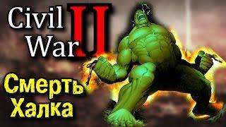 getlinkyoutube.com-Гражданская Война 2... (+ СМЕРТЬ ХАЛКА!?)