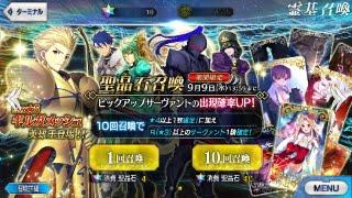 getlinkyoutube.com-【第9回】Fate/Grand Order 新サーヴァント狙い 10連召喚ガチャ!