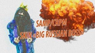 Скачать Скин Биг Рашен Босс Для Самп - фото 6