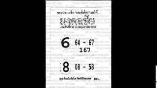 getlinkyoutube.com-เลขเด็ดงวดนี้ หวยซอง งวด 16 พฤษภาคม 2558 ชุดที่ 10