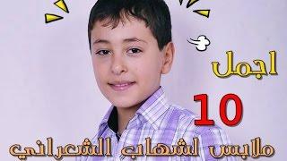 getlinkyoutube.com-اجمل 10 ملابس للمبدع شهاب الشعراني