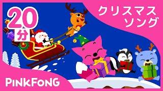 getlinkyoutube.com-英語クリスマス曲集 | Jingle Bellsのほか全11曲 | クリスマスソング | ピンクフォン英語童謡