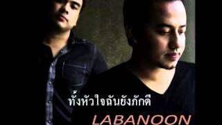 getlinkyoutube.com-ความภักดี - ลาบานูน (LABANOON)