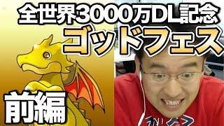 getlinkyoutube.com-【パズドラ】前編 全世界3000万DL記念ゴッドフェス!今度こそ来いゴッド達!