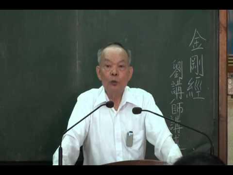 性理心法班-金剛經16 劉芳村講師